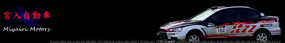 鈑金塗装・自動車修理 宮入自動車 長野県松本市野溝木工2-1-12